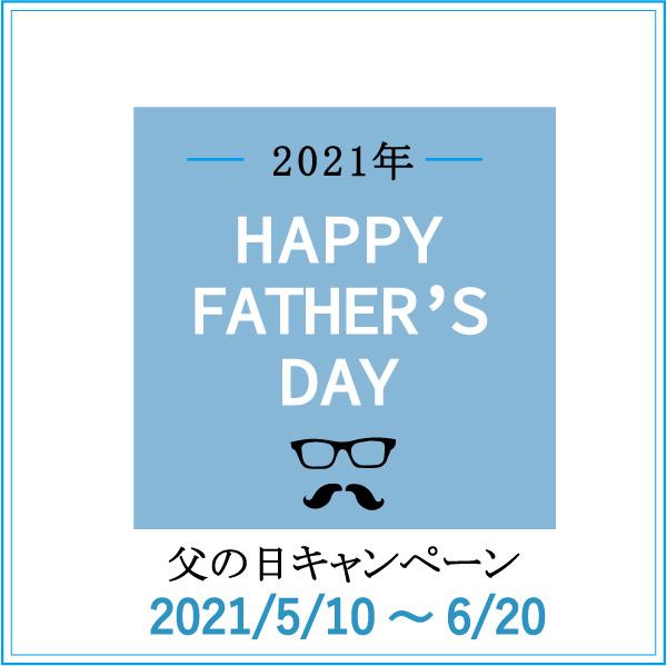 今治謹製 『お父さん、いつもありがとう』父の日キャンペーン