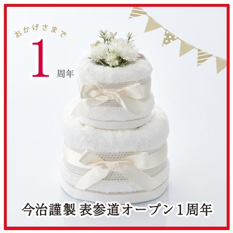 今治謹製 表参道 オープン1周年記念『1st アニバーサリーキャンペーン』