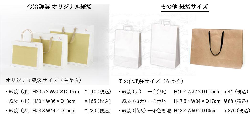 紙袋のサイズと価格