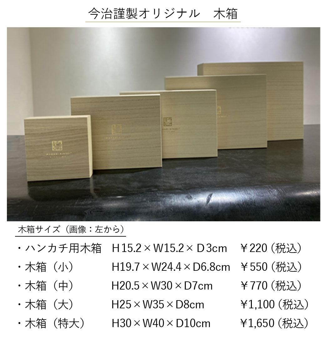 今治謹製オリジナル木箱ボックス