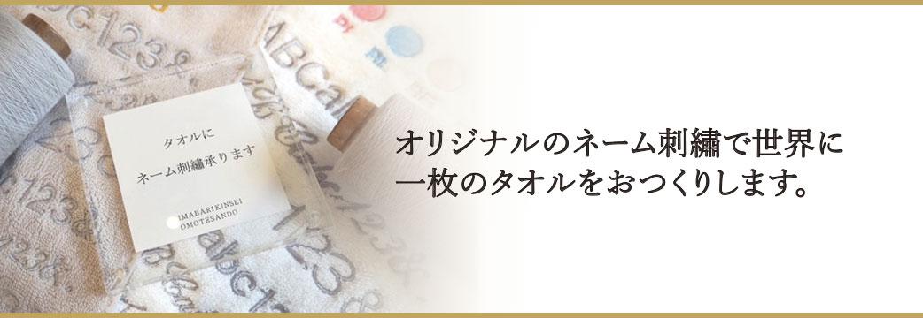 今治謹製 表参道刺繡サービス説明