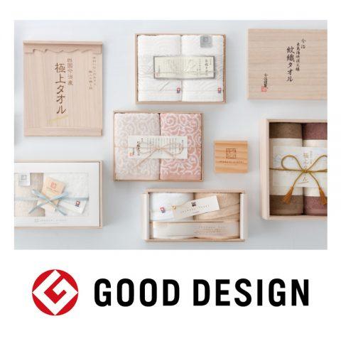 「今治謹製」が木箱入りタオルギフトとして初の「グッドデザイン賞」を受賞しました。