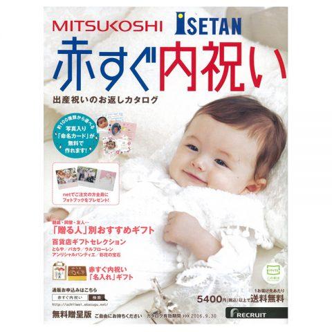 「今治謹製 紋織タオル」は多くのママから出産内祝いとして選ばれ、赤すぐ内祝い タオル・寝装品部門 売り上げNo.1となりました。