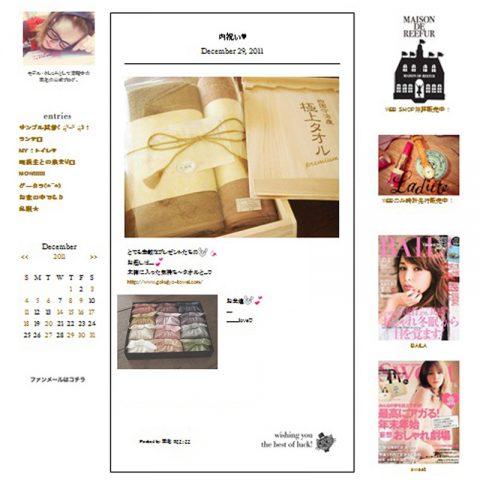 梨花さんのブログで出産内祝いの贈り物として極上タオルが紹介されました。