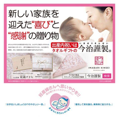 妊婦さんにやさしい環境づくりを推進するマタニティマークを応援する為、東京都営地下鉄の車両広告を開始いたしました。