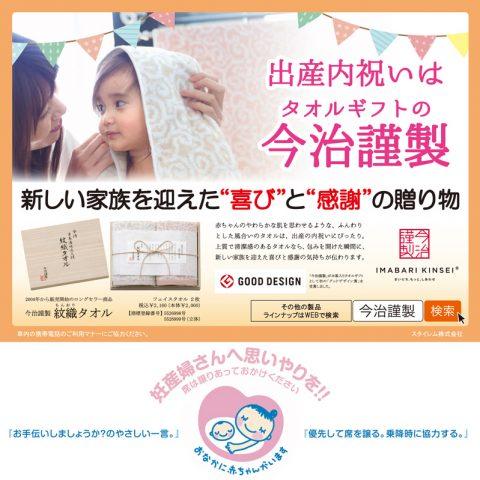 妊婦さんにやさしい環境づくりを推進するマタニティマークを応援する為、東京都営地下鉄の車両広告を開始しています。