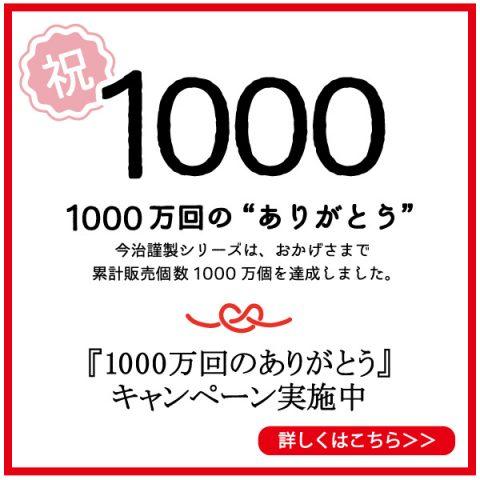 今治謹製はおかげさまで累計販売個数1000万個を達成しました。『1000万回のありがとう』SNSキャンペーンを実施しました。