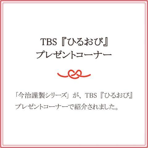 「今治謹製シリーズ」今治謹製 雲母唐長(KIRA KARACHO)タオルがTBS『ひるおび』プレゼントコーナーで紹介されました。