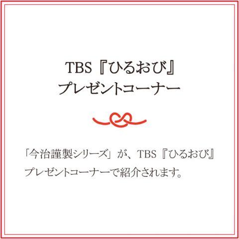 「今治謹製シリーズ」今治謹製 極上タオルがTBS『ひるおび』プレゼントコーナーで紹介されます。
