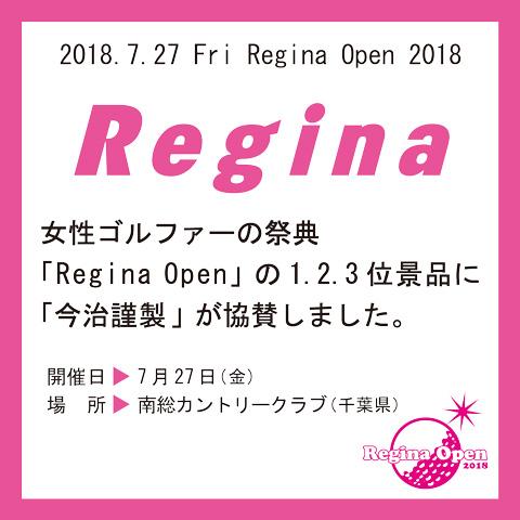 千葉県 南総カントリークラブ「Regina Open 2018」7月27日(金)に協賛しました。