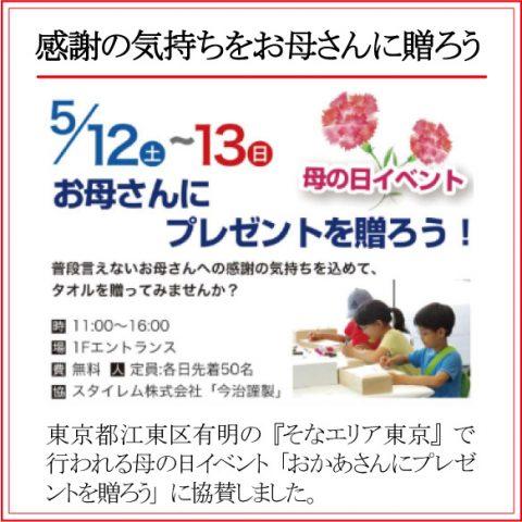 そなエリア東京の「母の日イベント」5月12日(土)・13日(日)に協賛しました。
