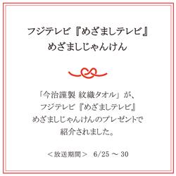 「今治謹製シリーズ」紋織タオルがフジテレビ「めざましテレビ」めざましじゃんけんのプレゼントで 紹介されました。