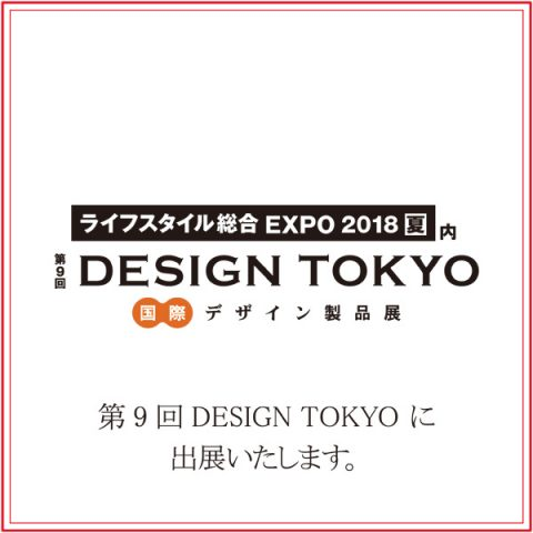 第9回 DESIGN TOKYO に出展しました。