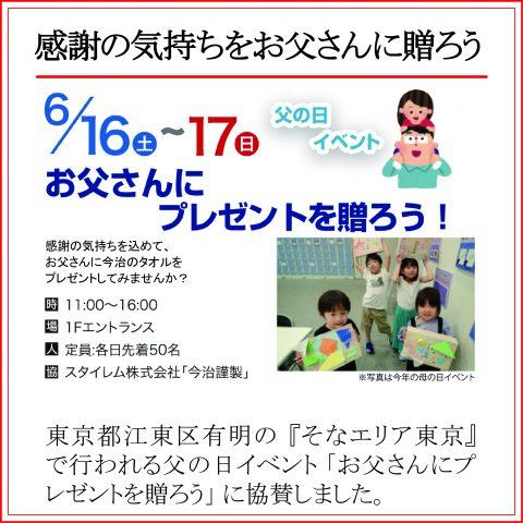 そなエリア東京の「父の日イベント」6月16日(土)・17日(日)に協賛しました。