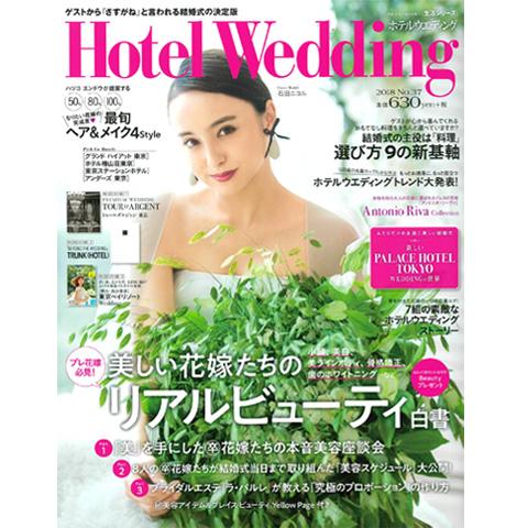 Hotel Wedding 2018年Summer&Autumn号で「先輩カップルが贈ってよかった引き出物」にご紹介いただきました。