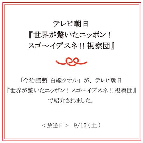 「今治謹製シリーズ」 白織タオルがテレビ朝日「世界が驚いたニッポン! スゴ~イデスネ!!視察団」で紹介されました。