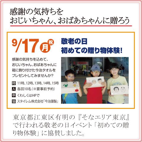 そなエリア東京の「敬老の日イベント」9月17日(月)に協賛しました。