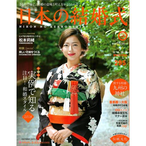 日本の結婚式 2018年No.28で「先輩カップルが贈ってよかった引き出物」にご紹介いただきました。