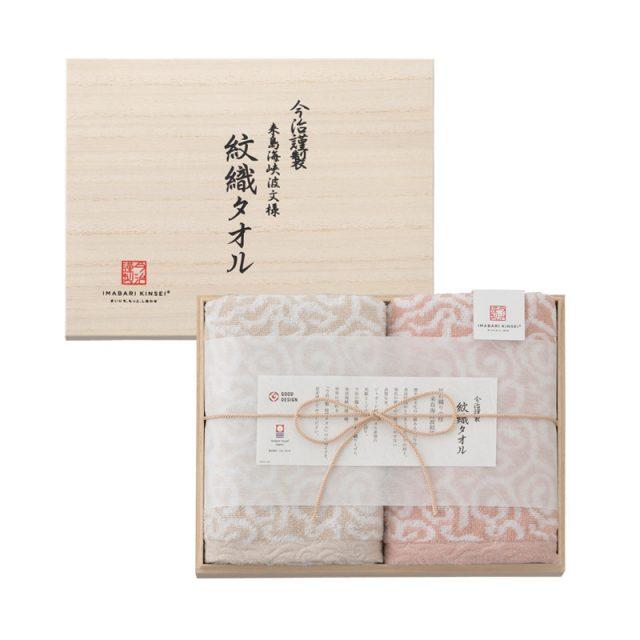 IM7720(PI)今治謹製 紋織タオル