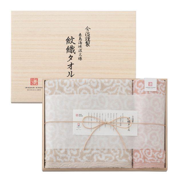 IM7730(PI)今治謹製 紋織タオル