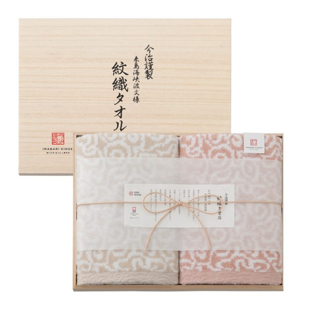 IM7750(PI)今治謹製 紋織タオル
