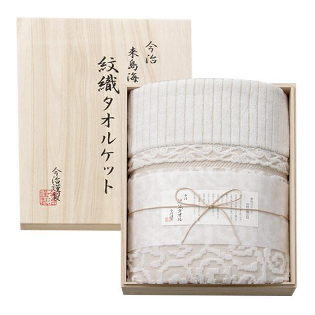 IM8038 BE 今治謹製 紋織タオルケット