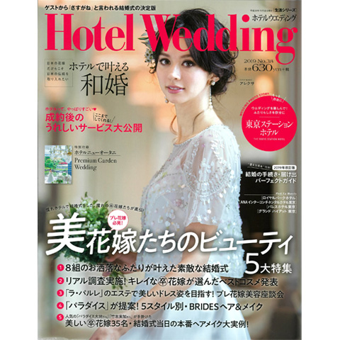 Hotel Wedding 2018年No.38で「感謝の心が伝わる贈り物」にご紹介いただきました。