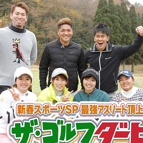 「新春スポーツスペシャル 最強アスリート頂上決戦 ザ・ゴルフダービー」に協賛しました。