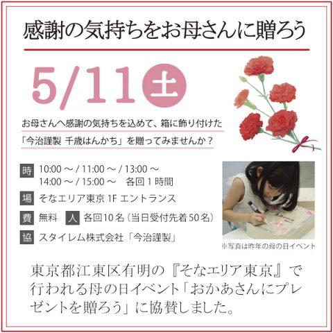そなエリア東京の「母の日イベント」5月11日(土)に協賛しました。