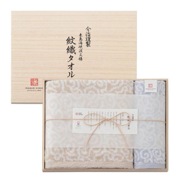 IM7730(BL) 今治謹製 紋織タオル