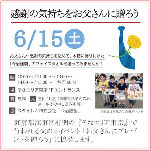 そなエリア東京の「父の日イベント」6月15日(土)に協賛しました。
