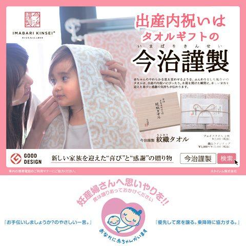 妊産婦さんにやさしい環境づくりを推進するマタニティマークを応援する為、東京都営地下鉄の車両広告を開始しています。