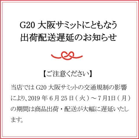 6月25日(火)~7月1日(月)の商品出荷・配送遅延のご案内(G20大阪サミット)