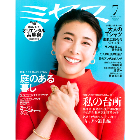 ミセス 2019年7月号で 令和元年の贈りものには「今治謹製」梅染めタオル  を掲載しました。