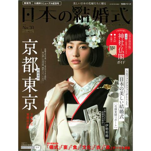 日本の結婚式 2019年No.30で「今治謹製 雲母唐長(KIRA KARACHO)タオル」をご紹介いただきました。
