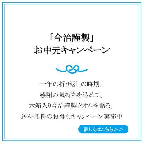 2020年お中元キャンペーン開催中!3,300円以上で送料無料クーポンプレゼント!
