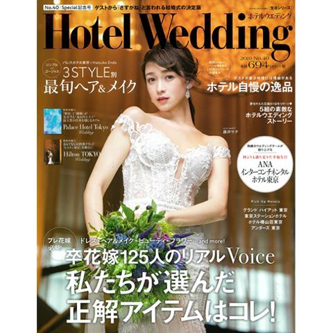 Hotel Wedding 2019年No.40で【卒花嫁がRecommend!】贈って喜ばれた引出物にご紹介いただきました。