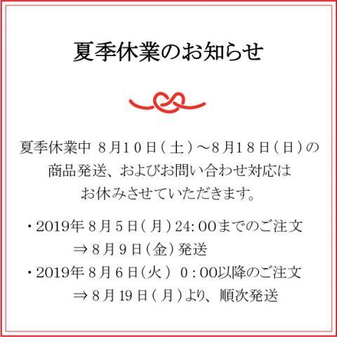 夏季休業(8月10日~8月18日)のお知らせ