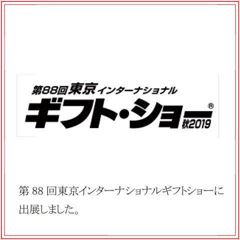 第88回東京インターナショナルギフトショーに出展しました。