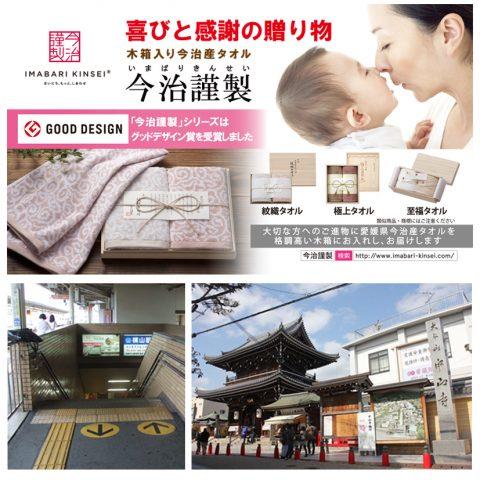 阪急電車 中山観音駅に今治謹製の広告を掲載しております。
