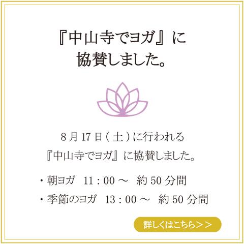 「中山寺でヨガ」8月17日(土)に協賛しました。