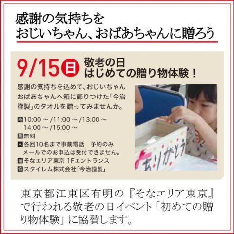 そなエリア東京の「敬老の日イベント」9月15日(日)に協賛します。