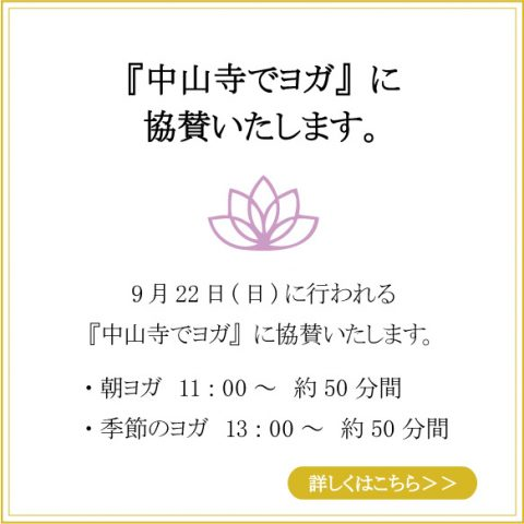 「中山寺でヨガ」9月22日(日)に協賛します。