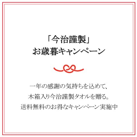 2020お歳暮キャンペーン!3,300円以上送料無料クーポンプレゼント中!【全商品対象】