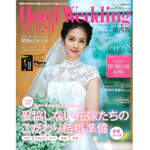 Hotel Wedding WEST 2020 Spring&Summer号で  先輩カップルが「贈ってよかった!」引出物  にご紹介いただきました。