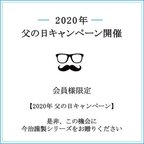 2020年父の日キャンペーン開催!3,300円以上で送料無料クーポンプレゼント中