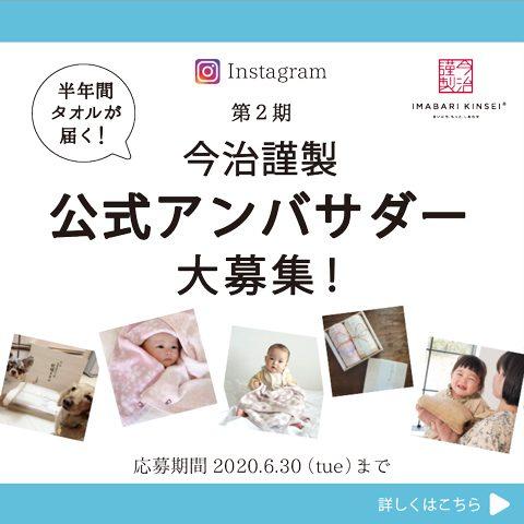 Instagram 第2期 今治謹製 公式アンバサダー募集中