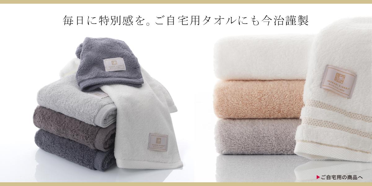お自宅使い用のタオル